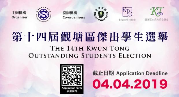 第十四屆觀塘區傑出學生選舉