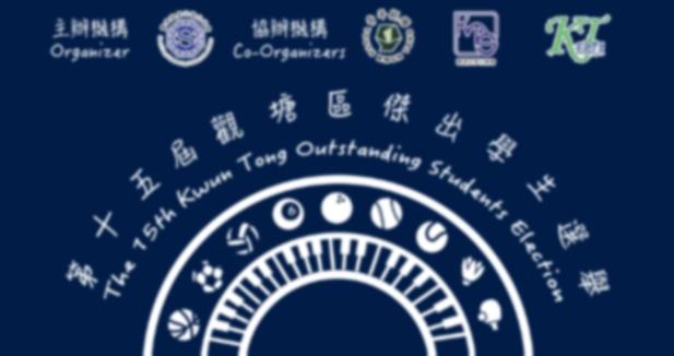 第十五屆觀塘區傑出學生選舉