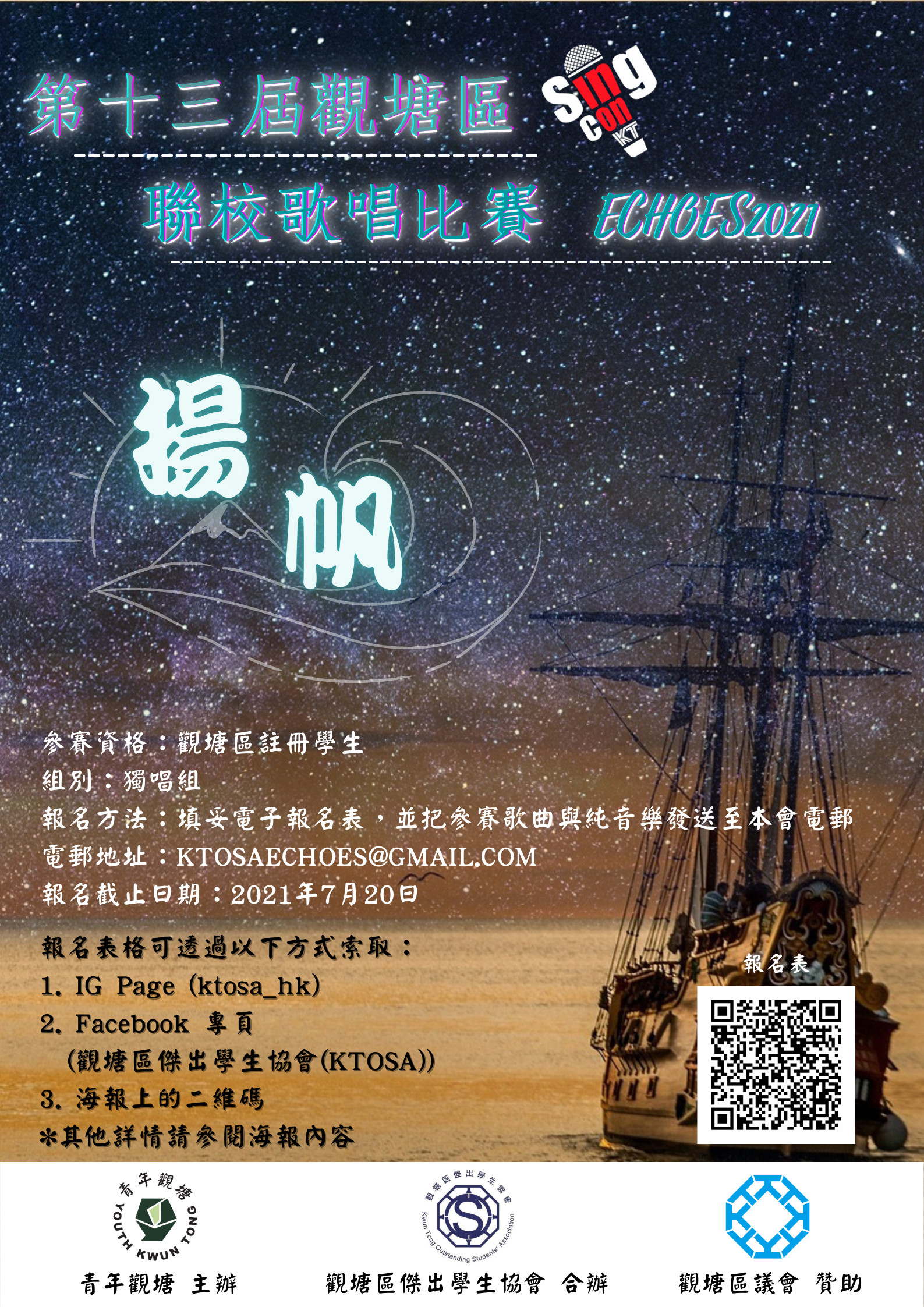 第十四屆觀塘區 (1).pdf